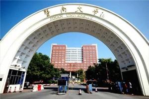 2017 Computer Science Masters Scholarships At University of Jinan, China